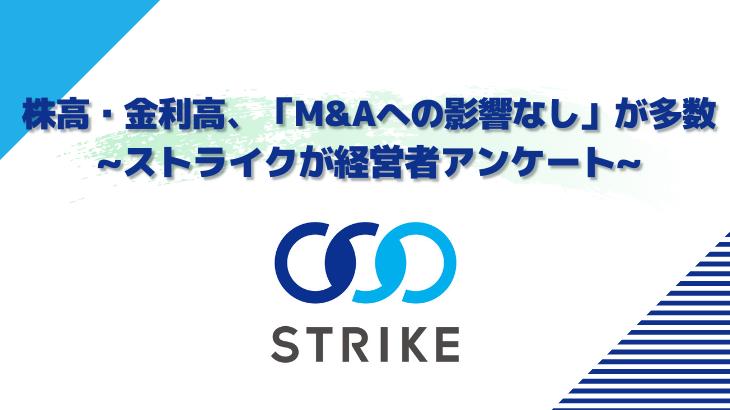 株高・金利高、「M&Aへの影響なし」が多数 ~ストライクが経営者アンケート~