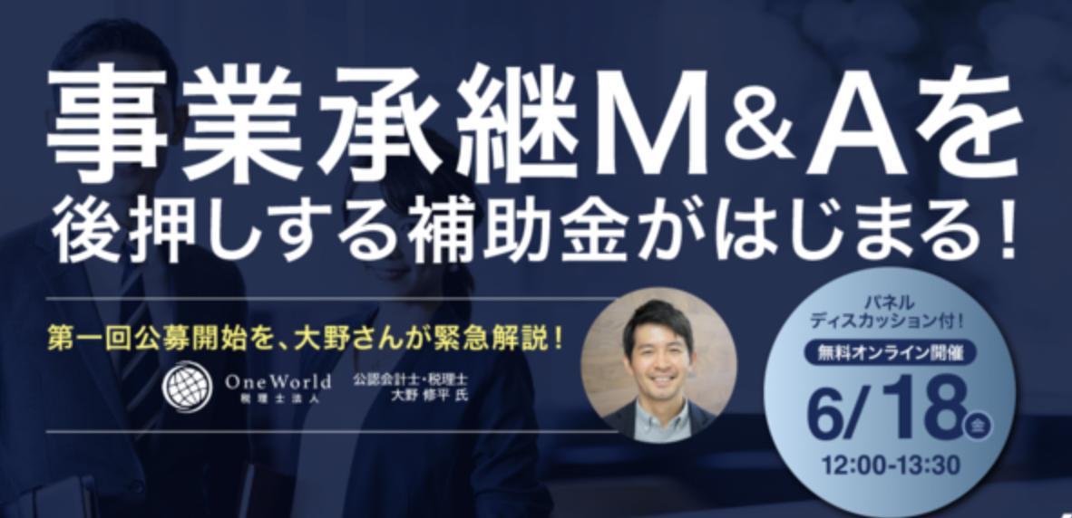 事業承継M&Aを後押しする補助金がはじまる! 第一回公募開始を、金融財務のプロ・大野氏が緊急解説!