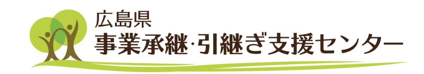 7月事業引継ぎミニセミナー 事業承継~第三者承継の選択肢~M&A入門~