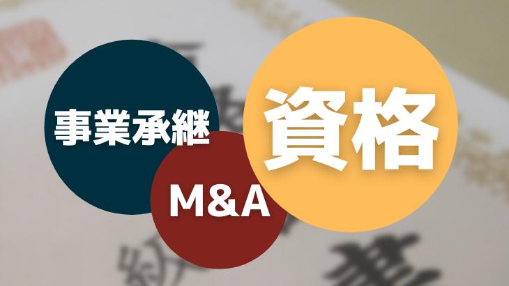 M&Aの資格・種類について解説!資格の特徴や重要性とは…?