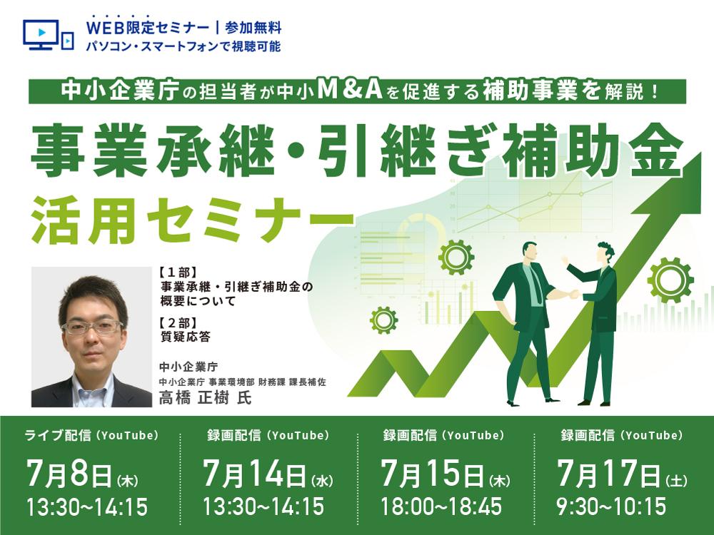 ストライクが7月に事業承継セミナー |中小企業庁の高橋氏が登壇、補助金概要など説明
